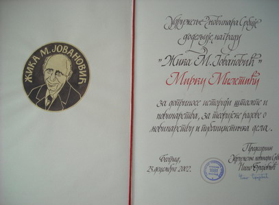 MM Nagrada UNS
